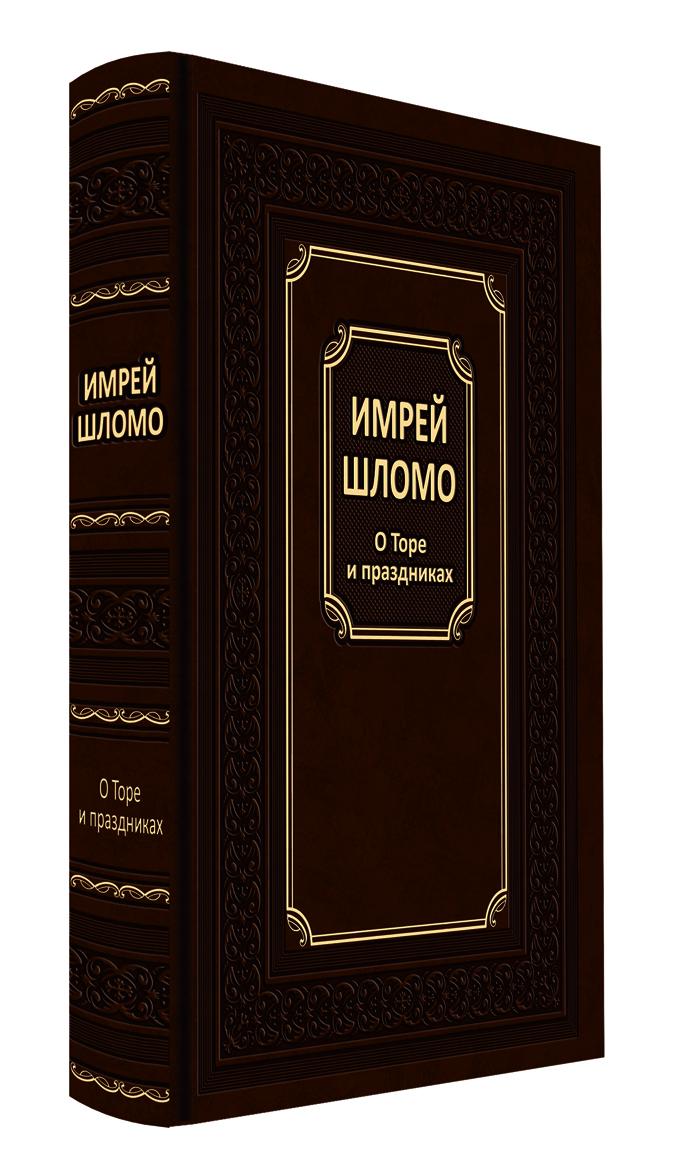 אמרי שלמה - רוסית